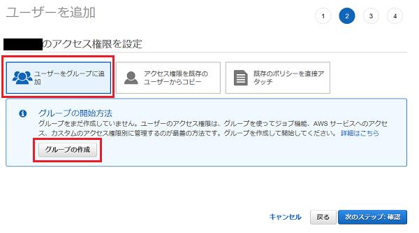 AWS Cloud9 IAM設定 ⑤
