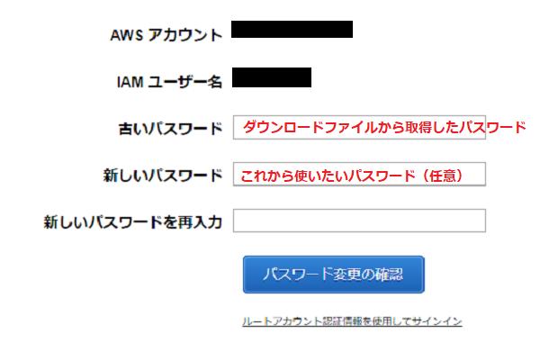 AWSでの IAM設定 ⑧