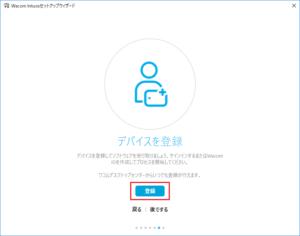 ワコムintous セットアップ②