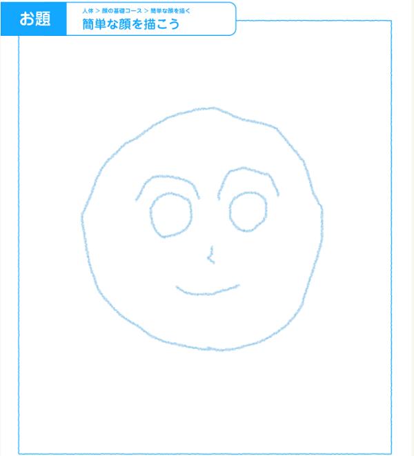 XP-penペンタブでお絵描き