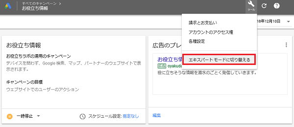 googleキーワードプランナー 使い方①
