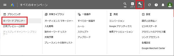 googleキーワードプランナー 使い方③