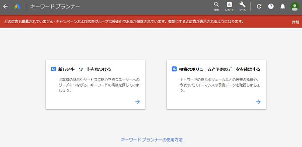 googleキーワードプランナー 使い方④