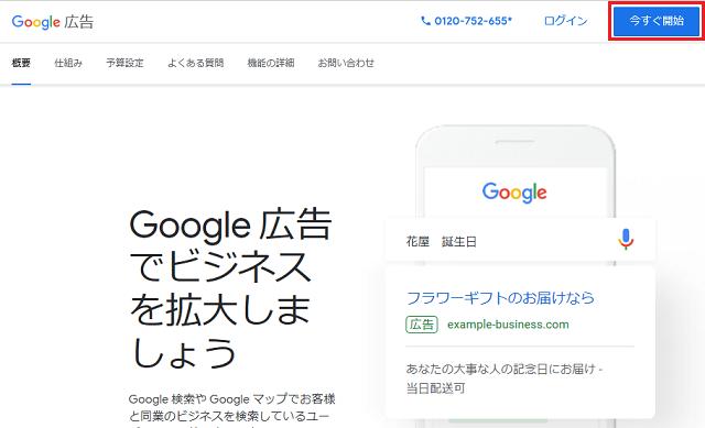googleキーワードプランナー 無料で使える設定方法①