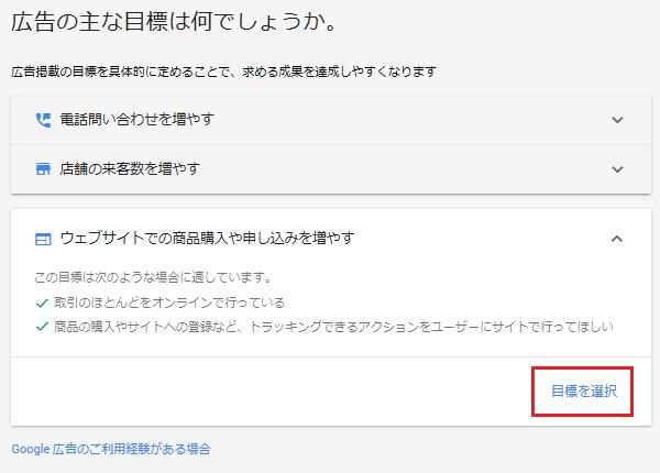 googleキーワードプランナー 無料で使える設定方法②