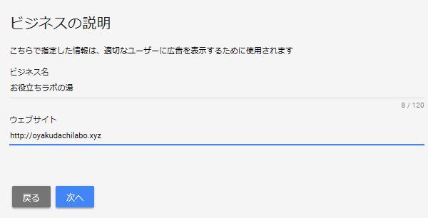 googleキーワードプランナー 無料で使える設定方法③