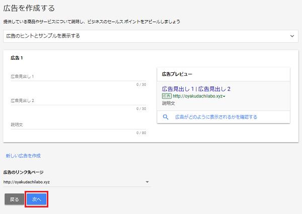 googleキーワードプランナー 無料で使える設定方法⑥