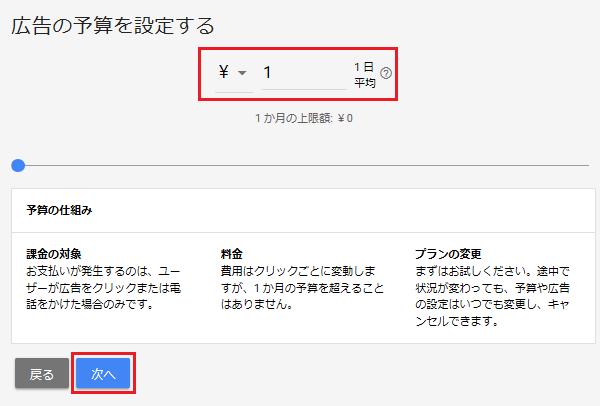 googleキーワードプランナー 無料で使える設定方法⑦