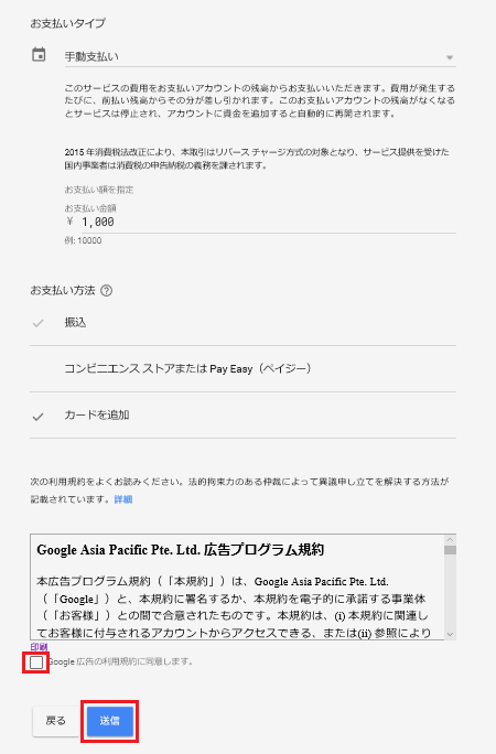 googleキーワードプランナー 無料で使える設定方法⑩