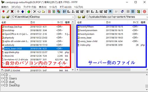 FFFTP セットアップ 編集②