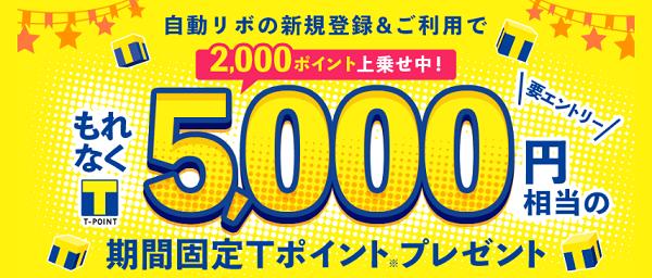 Yahoo!JAPANカードで自動リボ払い新規登録&利用で5000Tポイント入手キャンペーン