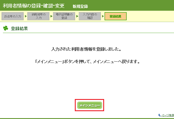 利用者情報の登録完了