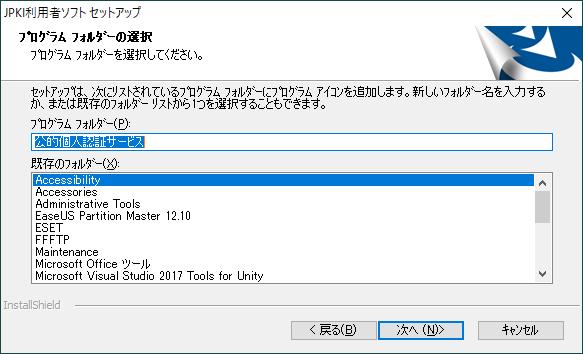 電子証明書登録 JPKI利用者ソフトセットアップ