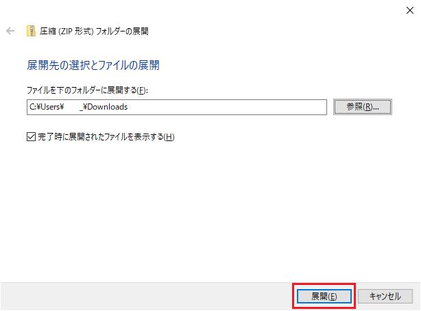 ICカードリーダーの設定方法 ファイルの展開 保存先選択