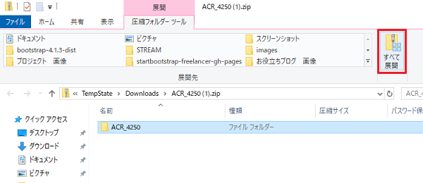 ICカードリーダーの設定方法 ファイルの展開
