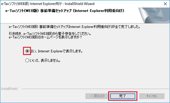 e-Taxソフト(WEB版)のインストール完了