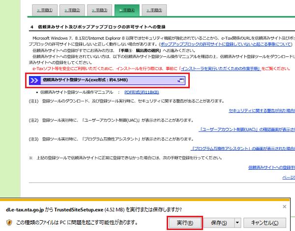 e-taxの開始届出書作成手順④信頼済みサイト及びポップアップブロックの許可サイトへの登録
