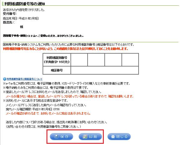 e-taxの開始届出書作成手順⑤届出書の選択 完了png