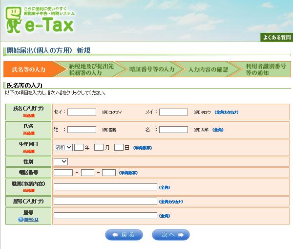 e-taxの開始届出書作成手順⑤届出書の選択 氏名などの入力