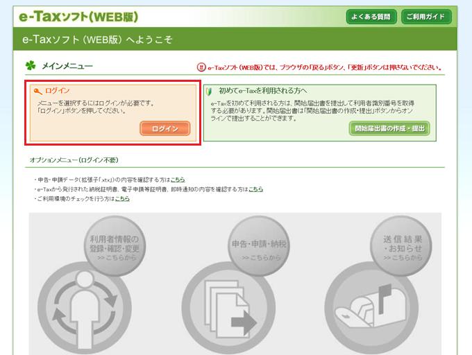 e-taxソフト(WEB版)ログイン画面