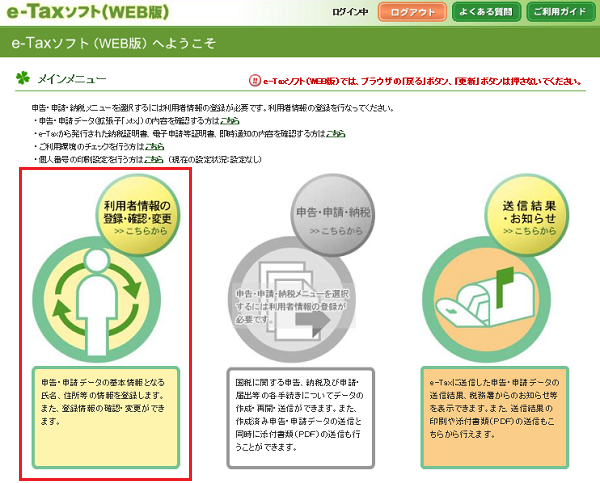 e-taxソフト(WEB版)利用者情報の登録・確認・変更