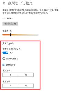 パソコン(windows10)でのブルーライトカット設定方⑧