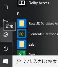 パソコン(windows10)でのブルーライトカット設定方法①
