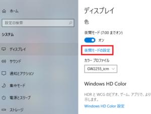 パソコン(windows10)でのブルーライトカット設定方法③