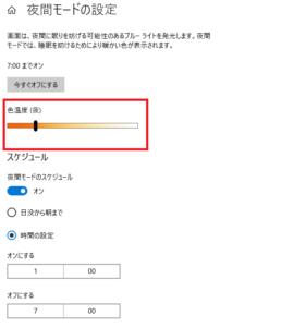 パソコン(windows10)でのブルーライトカット設定方法④