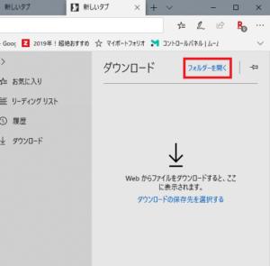 MicrosoftEdgeで保存したファイルを開く方法②