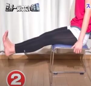 筋弛緩ストレッチ②脚