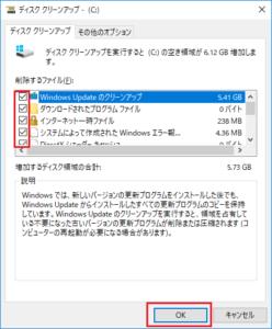 WINDOWS10でディスククリーンアップする方法