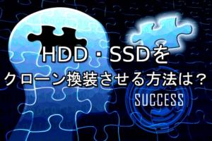 HDD・SSDをクローン換装させる方法は?