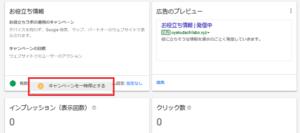 googleキーワードプランナー 無料で使える設⑬