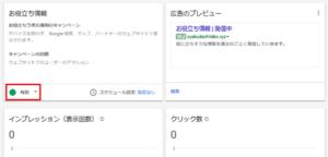 googleキーワードプランナー 無料で使える設定⑫