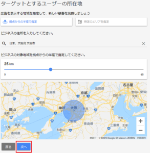 googleキーワードプランナー 無料で使える設定方法④