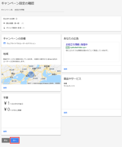 googleキーワードプランナー 無料で使える設定方法⑧