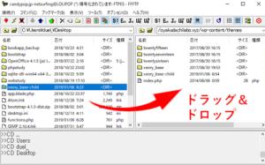 FFFTP アップロード②