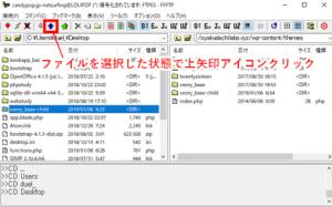 FFFTP アップロード