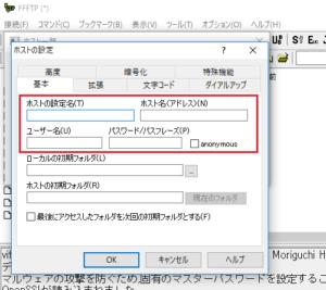FFFTP セットアップ①