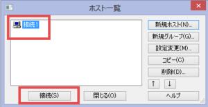 FFFTP セットアップ③