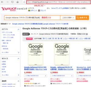 Yahoo!ショッピングの広告URL