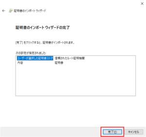 電子証明書の登録方法12