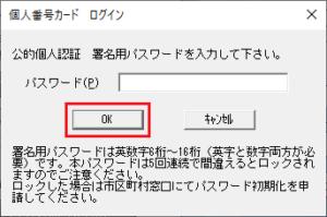 電子証明書の登録方法3