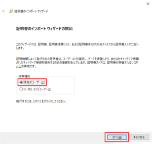 電子証明書の登録方法8