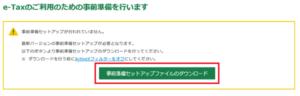 電子証明書登録 事前準備セットアップファイルのダウンロード