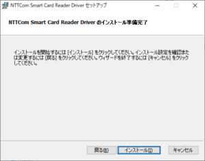 ICカードリーダーの設定方法 セットアップ インストール