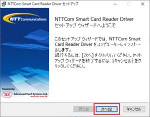 ICカードリーダーの設定方法 セットアップ 次へ