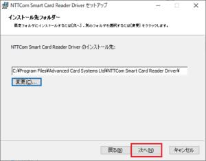 ICカードリーダーの設定方法 セットアップ 次へ2