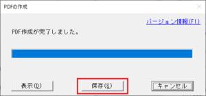 e-TaxソフトでPDFファイル作成